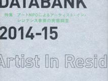 『アートNPOデータバンク 2014-2015』 (特集:アートNPOによるアーティスト・イン・レジデンス事業の実態調査)